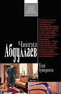 Чингиз Абдуллаев - Удар бумеранга