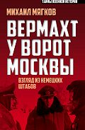 Михаил Мягков -Вермахт у ворот Москвы