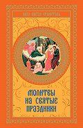 Виктория Шевченко - Молитвы на святые праздники