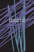 Александр Исаевич Солженицын - Архипелаг ГУЛАГ, 1918—1956. Опыт художественного исследования. Сокращённое издание.