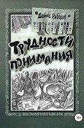Денис Рябцев -Трудности понимания