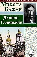 Микола Бажан - Данило Галицький
