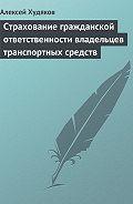Алексей Худяков, Алексей Худяков - Страхование гражданской ответственности владельцев транспортных средств