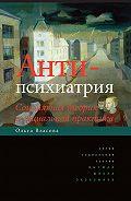 Ольга Власова -Антипсихиатрия. Социальная теория и социальная практика