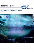 Татьяна Генис - Длинное путешествие (сборник)