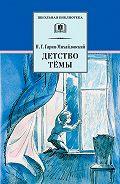 Николай Гарин-Михайловский - Детство Тёмы