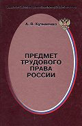 Александр Кузьменко -Предмет трудового права России