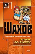 Максим Шахов -Два мента и два лимона