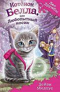 Дейзи Медоус -Котёнок Белла, или Любопытный носик