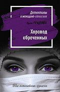 Ирина Градова - Хоровод обреченных