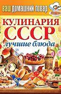 С. П. Кашин - Кулинария СССР. Лучшие блюда