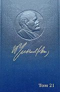 Владимир Ильич Ленин - Полное собрание сочинений. Том 21. Декабрь 1911 – июль 1912