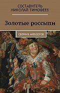 Николай Тимофеев -Золотые россыпи. Сборник анекдотов
