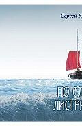 Сергей Крупняков - По следам Листригонов