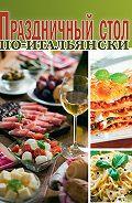 Сборник рецептов - Праздничный стол по-итальянски