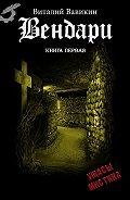 Виталий Вавикин -Вендари. Книга первая