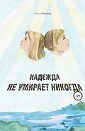 Ольга Яворская -Надежда не умирает никогда