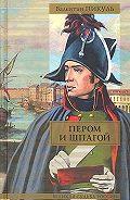 Валентин Пикуль -Пером и шпагой