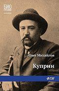 Олег Михайлов -Куприн