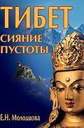 Е. Н. Молодцова -Тибет: сияние пустоты