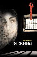 Масуме Абад - Я жива (Воспоминания о плене)