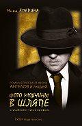 Нина Еперина -Фото мужчины в шляпе с улыбкой и чуть в профиль