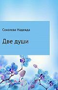 Надежда Игоревна Соколова -Две души