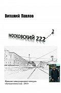 Виталий Павлов -Московский 222-2