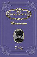 Вера Крыжановская-Рочестер - Заколдованный замок