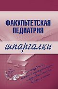 - Факультетская педиатрия