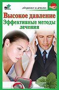 С. И. Орлов -Высокое давление. Эффективные методы лечения