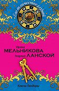 Ирина Мельникова -Ключи Пандоры