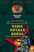 Лев Пучков - Наша личная война