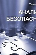 Станислав Махов -Аналитика безопасности. Учебное пособие