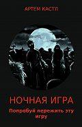 Артем Кастл -Ночная игра