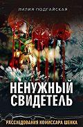 Лилия Подгайская -Ненужный свидетель