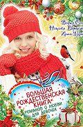 Ирина Щеглова, Вадим Селин, Наталья Евдокимова - Большая рождественская книга романов о любви для девочек