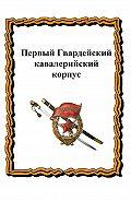 Александр Лепехин -Первый Гвардейский кавалерийский корпус