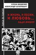 Александр Штейнберг -И жизнь, и песни, и любовь… Эдди Фишер