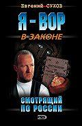 Евгений Евгеньевич Сухов -Смотрящий по России