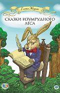 Елена Журек - Сказки Изумрудного Леса