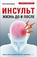 Константин Крулев - Инсульт. Жизнь до и после