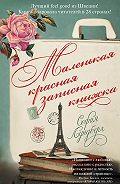 София Лундберг -Маленькая красная записная книжка
