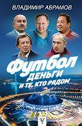 Владимир Абрамов -Футбол, деньги и те, кто рядом