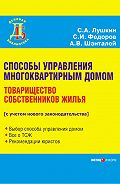 С. А. Лушкин - Способы управления многоквартирным домом. Товарищество собственников жилья
