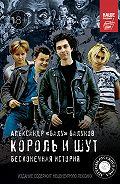 Александр Балунов -Король и Шут. Бесконечная история