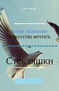 Юлия Левако - Стекляшки