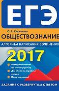 Ольга Кишенкова - ЕГЭ 2017. Обществознание. Алгоритм написания сочинения