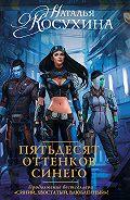 Наталья Косухина - Пятьдесят оттенков синего