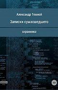 Александр Темной -Записки сумасшедшего охранника